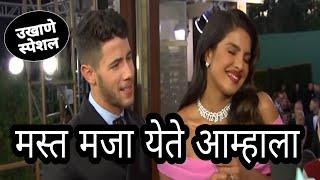 उखाणे स्पेशल   Priyanka Chopra & Nick Jonas Funny Marathi Dubbed Video by ckc