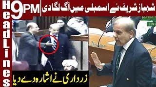 Drama of Shehbaz and Zardari in Assembly | Headlines & Bulletin 9 PM | 29 October 2018 |  Express
