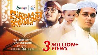 এই প্রথম হাফেজদের নিয়ে কলরবের সংগীত । Huffajul Quran । হুফফাজুল কুরআন । 2020