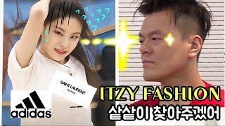 Download (ENG) 있지 ITZY 예능출연? 😳 집사부일체 박진영 JYP편 안무 의상 분석해봄! Video