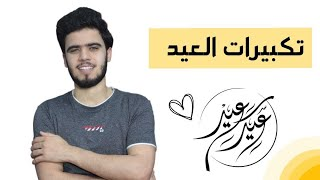 تكبيرات العيد بصوت القارئ محمد اسماعيل 2020