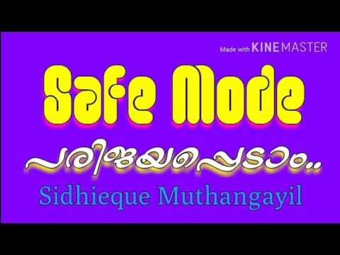 How to Use Safe Mode(Malayalam Video)