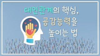 Download 공감능력이 뛰어난 사람들의 5가지 습관 Video