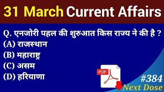 Next Dose #384   31 March 2019 Current Affairs   Daily Current Affairs   Current Affairs In Hindi