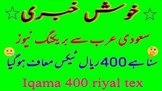 Iqama tex in 2018 in Saudi Arabia new updates    must watch real information about Tex in Urdu Hindi