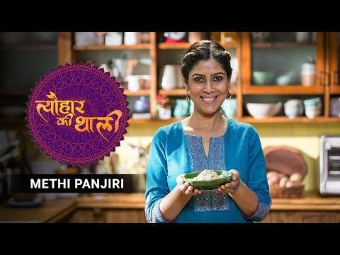 How to make Methi Panjiri for Satyanarayan Vrat | Sakshi Tanvar | #TyohaarKiThaali Special