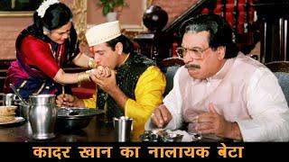 कादर खान का नालायक बेटा - Kader Khan Govinda Comedy