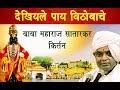 Dekhiyale Paay Vithobache Kirtan Baba Maharaj Satarkar mp3