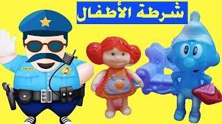#x202b;سنفور عمل مقلب شرطة الأطفال في تقى ياترى عملت ايه#x202c;lrm;
