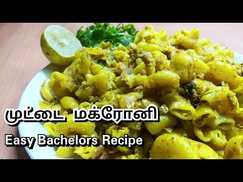 முட்டை மக்ரோனி வித்தியாசமான சுவையுடன் - Egg Macaroni Easy Bachelors Recipe