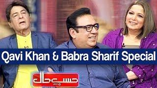 Hasb e Haal 17 August 2019 | Qavi Khan & Babra Sharif Special | حسب حال | Dunya News