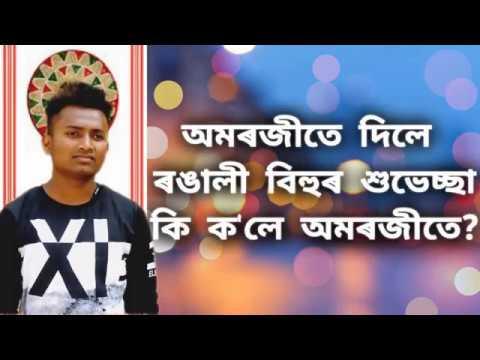 Amarjit Das talks about Bihu !