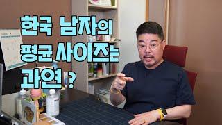 한국 남자의 평균 성기 크기는? 요즘 어떤 분들이 많이 확대수술을 하는지?