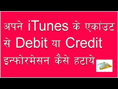 How to remove debit or credit card information from iTunes account [ Hindi ]