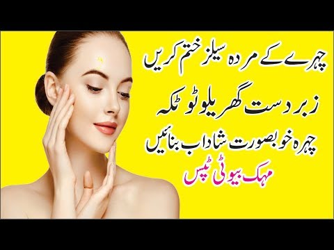 Home Remedy for  Dead skin cell from face || Urdu - Hindi