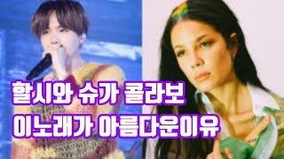 BTS슈가 피쳐링한 할시 신곡 SUGA's Interlude / 이노래가 아름다운이유 ,그녀의 대범함