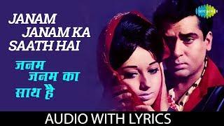 Janam Janam Ka Saath Hai with lyrics | जनम जनम का साथ है तुम्हारा | Mohd Rafi | Tumse Achha Kaun Hai
