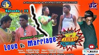 LOVE VS MARRIAGE (Episode-15) JOGESH JOJO's COMEDY DUKAN Sambalpuri Comedy (RKMedia)