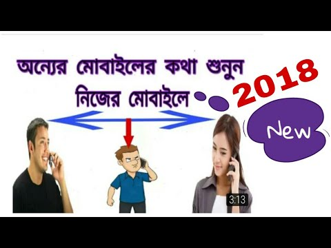 How to get calls drivert all numbers Bangla /অন্যের মোবাইলে কথা শুনুন নিজের মোবাইলে/