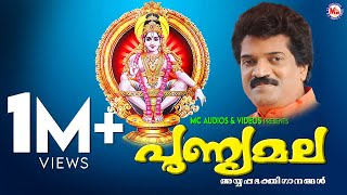 പുണ്യമല | PUNYAMALA | Ayyappa Devotional Songs Malayalam | M.G.Sreekumar