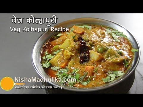 Vegetable Kolhapuri Recipe - Veg Kolhapuri Recipe