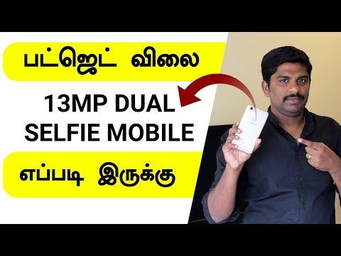 புதிய Budget 4G Mobile - XQ Dual Selfie Star Mobile Unboxing in Tamil