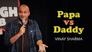 Papa vs Daddy | Vinay Sharma - Stand up Comedy