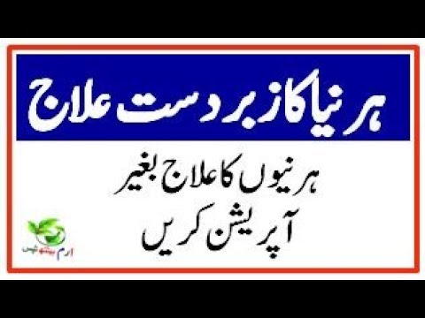 Treatment of Hernia without Surgery- Harniyan Ka Bgher Apreshan Ilaj