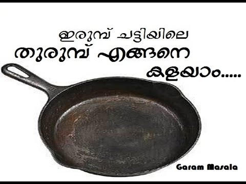 Tips - How to remove rust from cast iron skillet