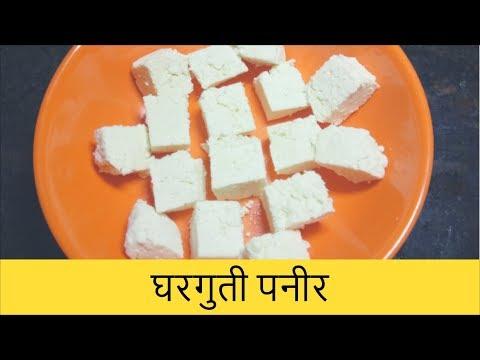 घरचे सॉफ्ट पनीर | | How To Make Paneer At Home | Soft Paneer Recipe in Marathi | By Anita Kedar
