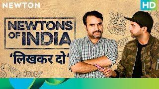 Newtons Of India | Rajkummar Rao & Pankaj Tripathi | Shyam Saran Negi