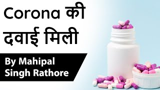 COVID19 medicine FabiFlu approved  in India - Know all details about it #UPSC #IAS