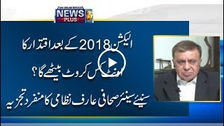 CapitalTV; General Elections will be held on time and there is no solid reason to deny this fact