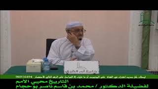 #x202b;عمان رائدة في نشر الاسلام والسلام. للدكتور محمد بن قاسم ناصر بوحجام#x202c;lrm;