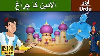 الادین کا چراغ | Aladdin And Magic Lamp in Urdu | Urdu Story | Stories in Urdu | Urdu Fairy Tales