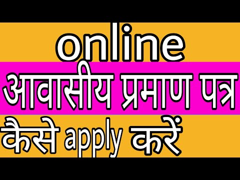 How to apply for permanent residence certificate online bihar
