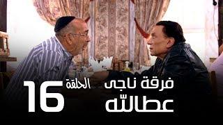 مسلسل فرقة ناجي عطا الله الحلقة | 16 | Nagy Attallah Squad Series