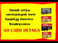 SD CARD, Memory Cards  Different Class: Explained in Detail | MicroSD Cards Types/TAMIL