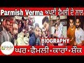 Download Parmish Verma Biography   Parmish Verma With Family   Mother   Father   Brother   Unlimited gyan MP3,3GP,MP4