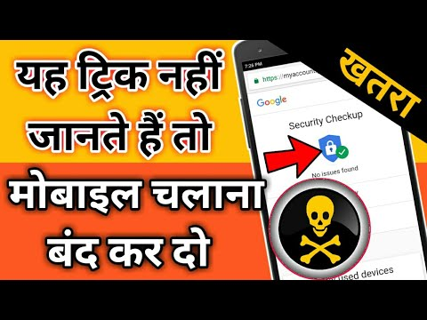 Google Security Checkup | Google Dashboard Settings | By Hindi Android Tips