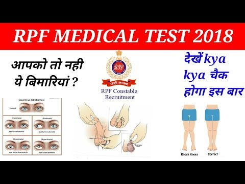 Railway RPF MEDICAL 2018 details/RPF and RPSF medical category 2018 information