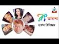 Harun Kisinger - হারুন কিসিঞ্জার - রং তামাশা - Rong Tamasha - Bangla Comedy