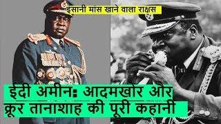 आदमखोर तानाशाह ईदी अमीन की पूरी कहानी  | The infamous dictator Idi Amin