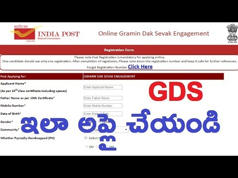 HOW to Apply GDS / Gramin Dak Sevak in Telugu||GOVT JOBS ||Ttube Telugu