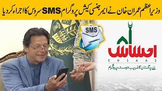 PM Imran Khan launches Ehsaas Emergency Cash Programme SMS service