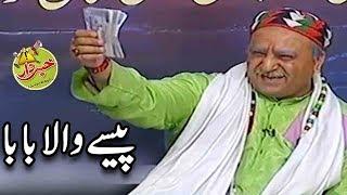 Paisay Wala Baba Honey Albela | Amil Baba - Nasir Chinyoti | Khabardar with Aftab Iqbal