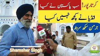 Kartarpur Corridor || Pakistan has won the hearts of Sikhs around The World