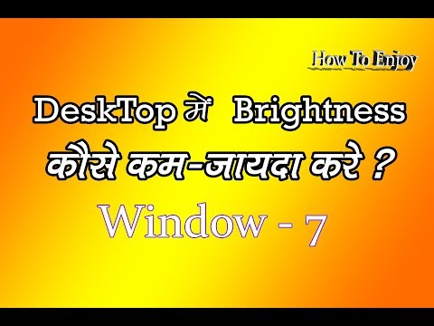 how to adjust screen brightness on desktop ? (in Hindi) WINDOWS-7
