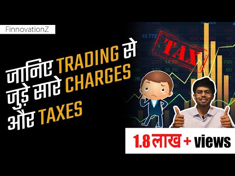 Share market trading charges explained in detail: All charges & taxes | हिंदी