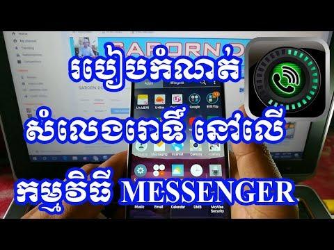 How to Change Messenger Ringtone on smartphone, Android | របៀបកំណត់សំឡេងរោទិ៍ Messenger លើស្មាតហ្វូន